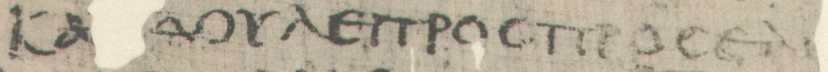 Papyrus Egerton 2: Line 35