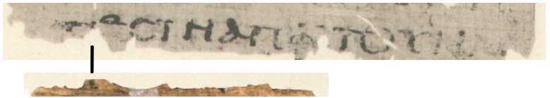 Papyrus Egerton 2: Line 42